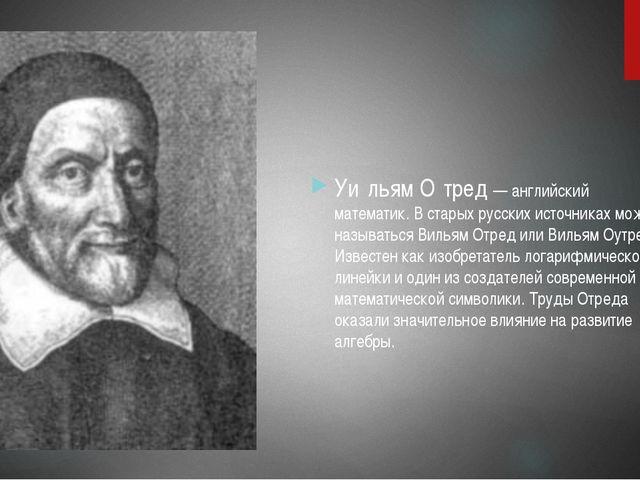 Уи́льям О́тред — английский математик. В старых русских источниках может наз...