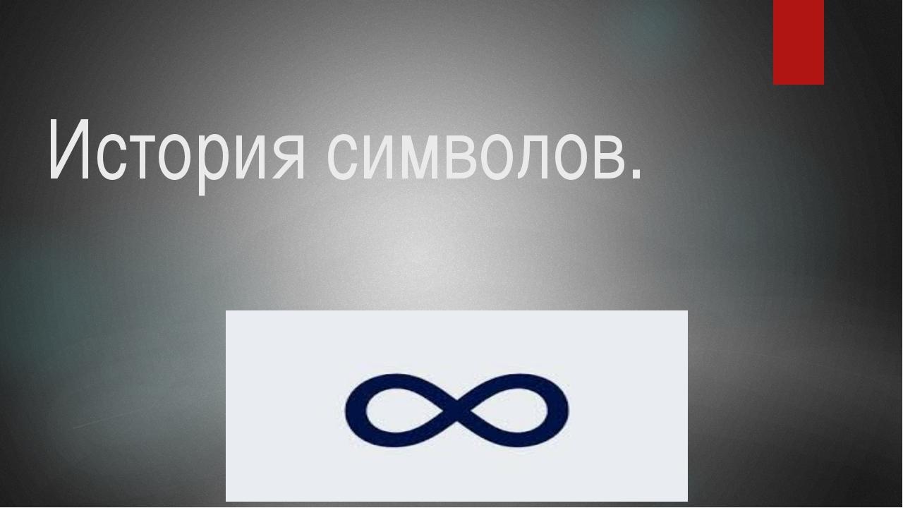 История символов.