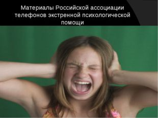 Материалы Российской ассоциации телефонов экстренной психологической помощи
