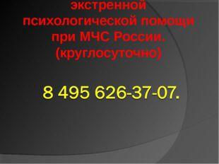Интернет-служба экстренной психологической помощи при МЧС России. (круглосуто
