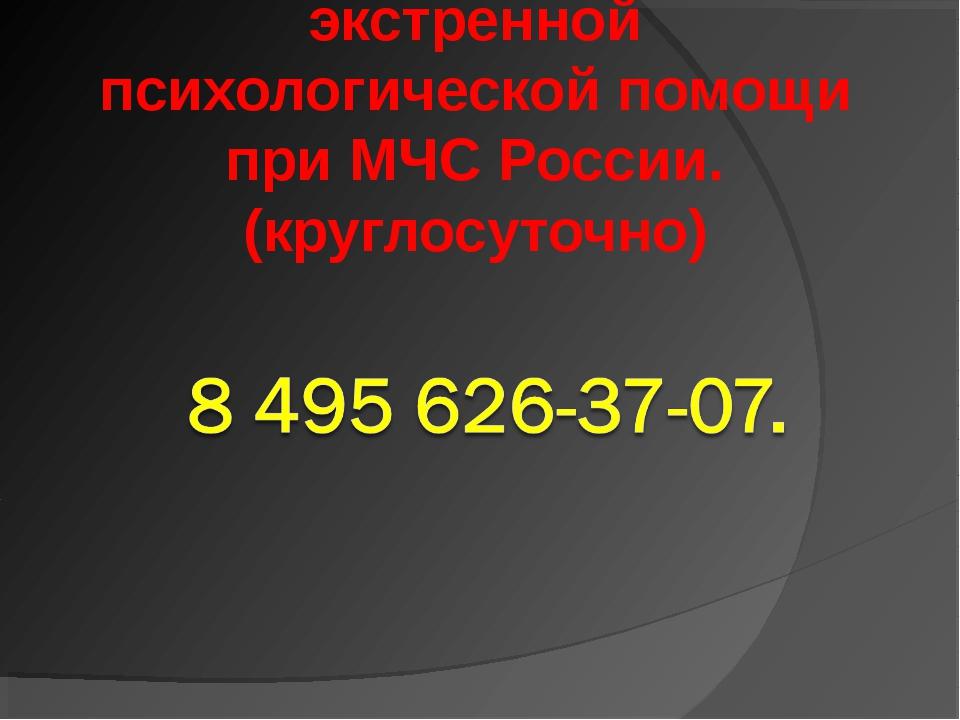 Интернет-служба экстренной психологической помощи при МЧС России. (круглосуто...