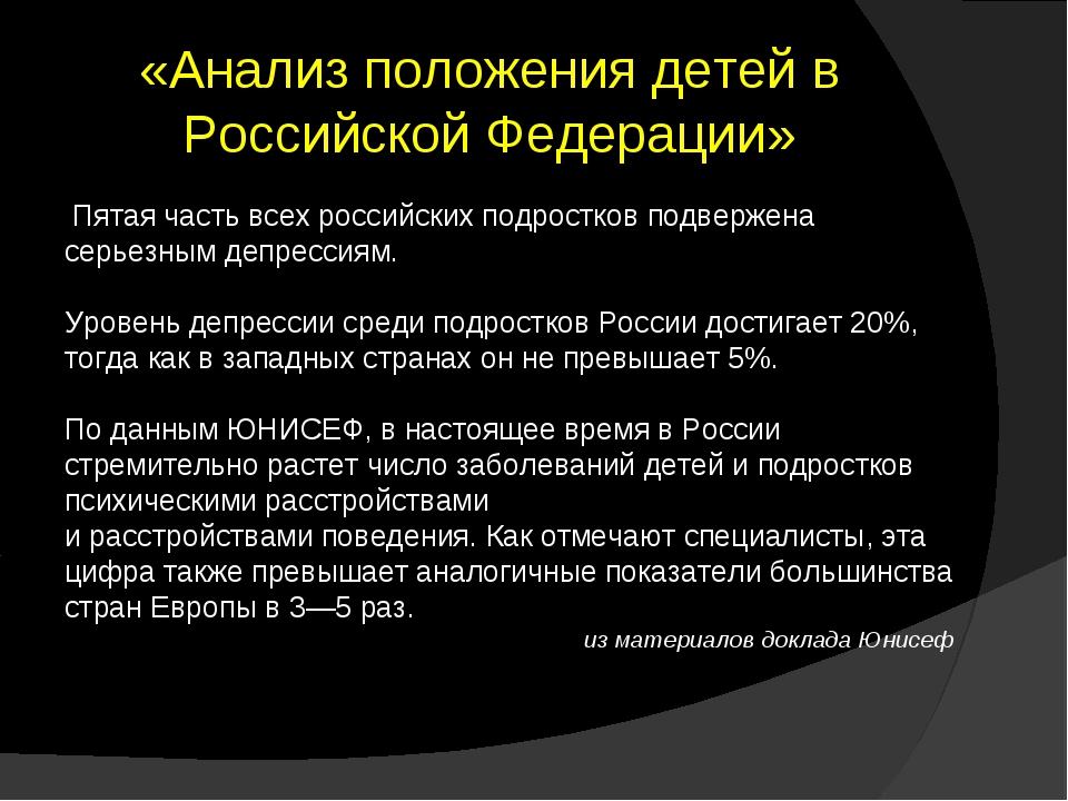 «Анализ положения детей в Российской Федерации» Пятая часть всех российских п...