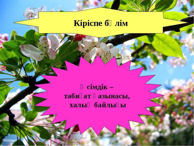 Кіріспе бөлім Өсімдік – табиғат қазынасы, халық байлығы