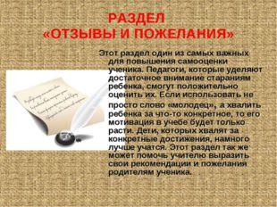 РАЗДЕЛ «ОТЗЫВЫ И ПОЖЕЛАНИЯ» Этот раздел один из самых важных для повышения са
