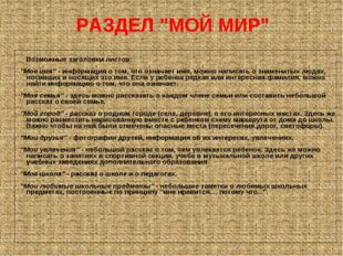 """РАЗДЕЛ """"МОЙ МИР"""" Возможные заголовки листов: · """"Мое имя"""" - информация о том,"""