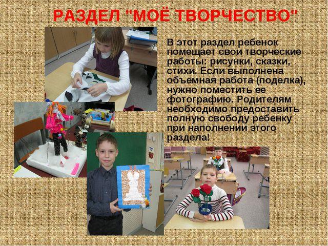 """РАЗДЕЛ """"МОЁ ТВОРЧЕСТВО"""" В этот раздел ребенок помещает свои творческие работы..."""