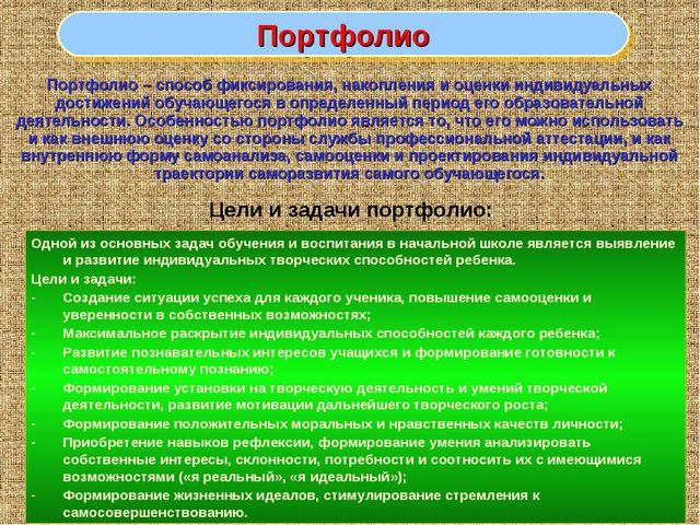 Портфолио Цели и задачи портфолио: Одной из основных задач обучения и воспита...