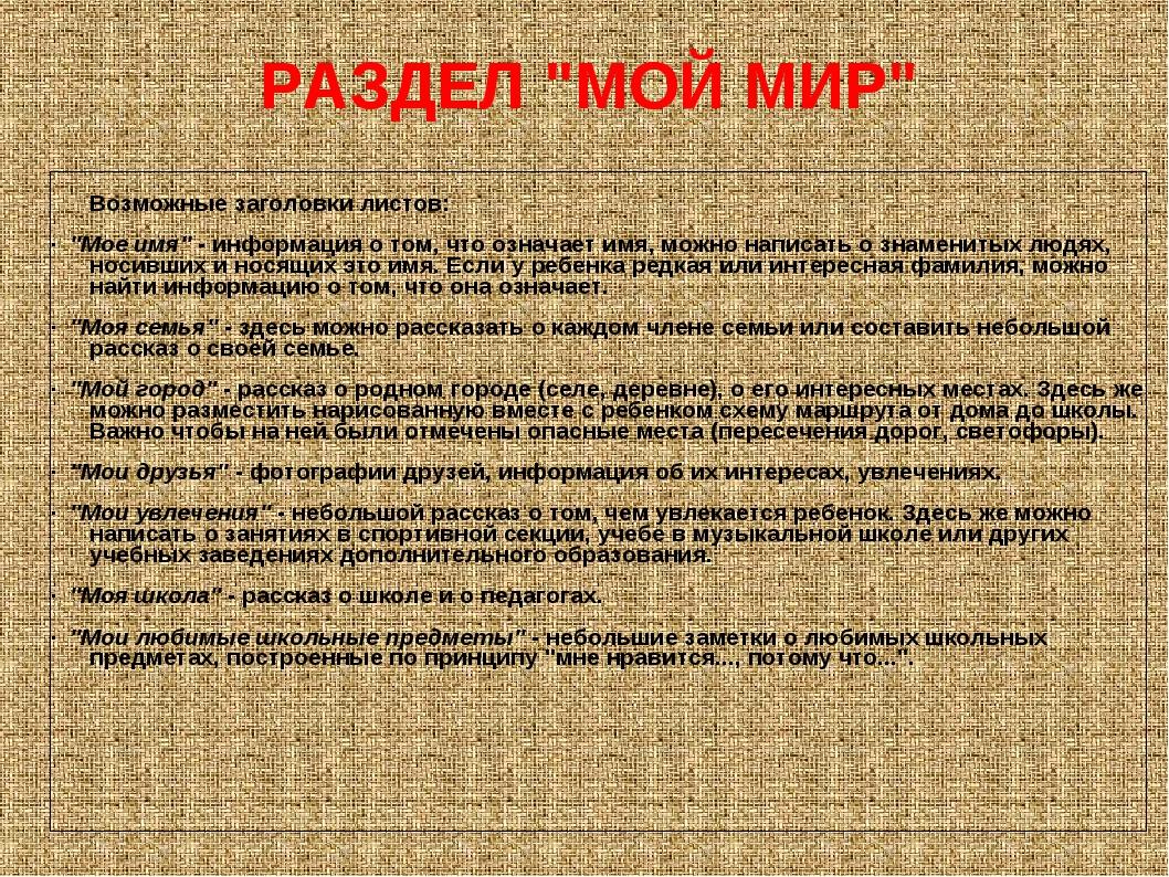 """РАЗДЕЛ """"МОЙ МИР"""" Возможные заголовки листов: · """"Мое имя"""" - информация о том,..."""