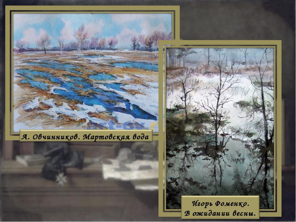 А. Овчинников. Мартовская вода Игорь Фоменко. В ожидании весны.