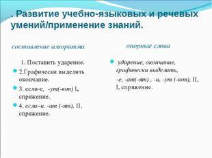 . Развитие учебно-языковых и речевых умений/применение знаний. составление ал