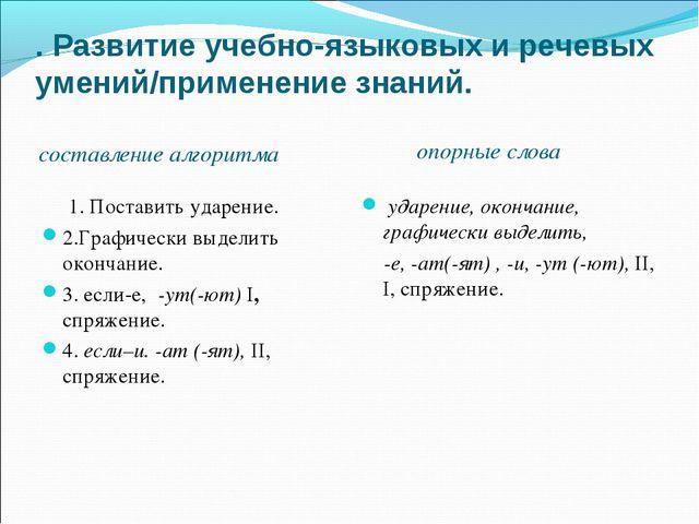 . Развитие учебно-языковых и речевых умений/применение знаний. составление ал...