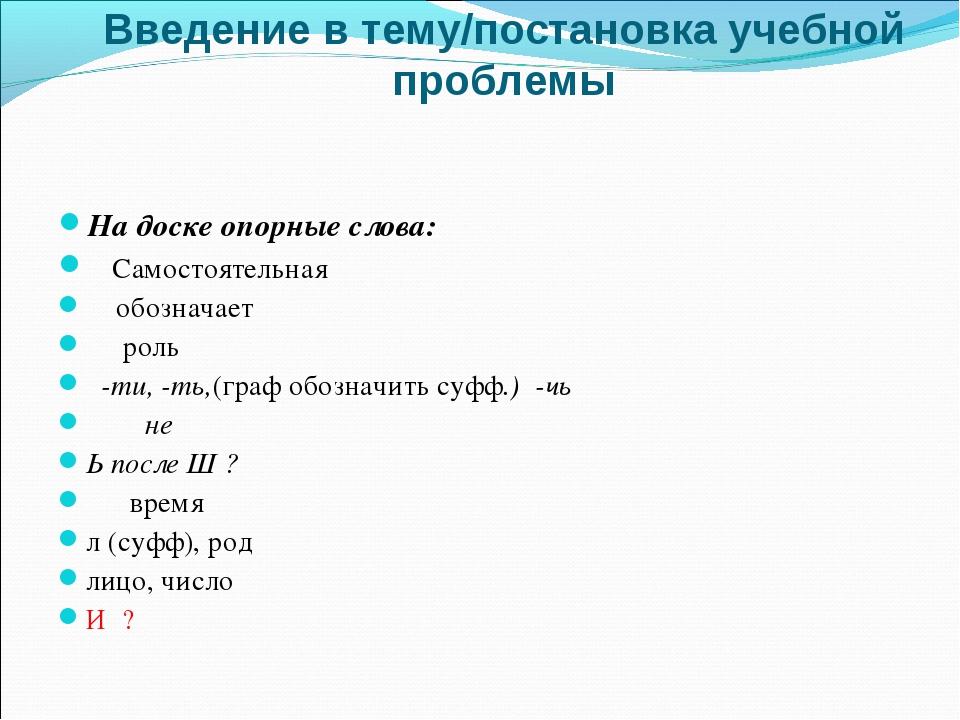 Введение в тему/постановка учебной проблемы На доске опорные слова: Самостоя...
