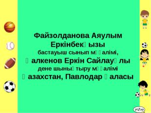 Файзолданова Аяулым Еркінбекқызы бастауыш сынып мұғалімі, Қалкенов Еркін Сайл