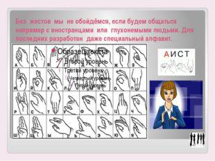 Без жестов мы не обойдёмся, если будем общаться например с иностранцами или г