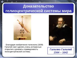 Доказательство гелиоцентрической системы мира Галилео Галилей 1564 – 1642 Бл
