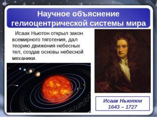 Научное объяснение гелиоцентрической системы мира ИсаакНьютон открыл закон