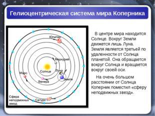 Гелиоцентрическая система мира Коперника В центре мира находится Солнце. Вок