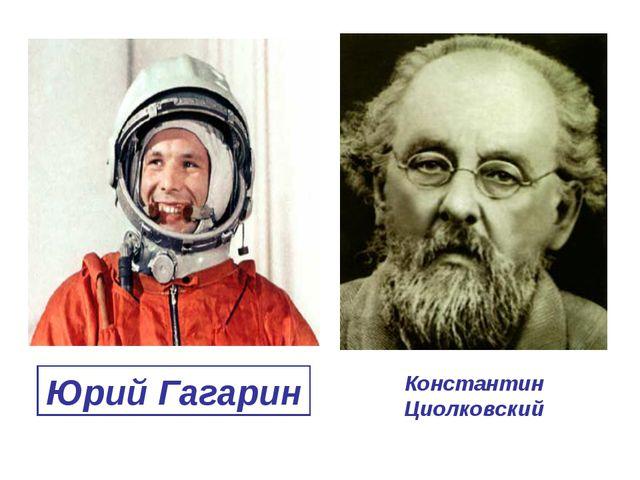Константин Циолковский Юрий Гагарин