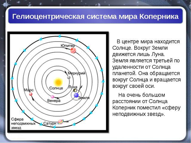 Гелиоцентрическая система мира Коперника В центре мира находится Солнце. Вок...