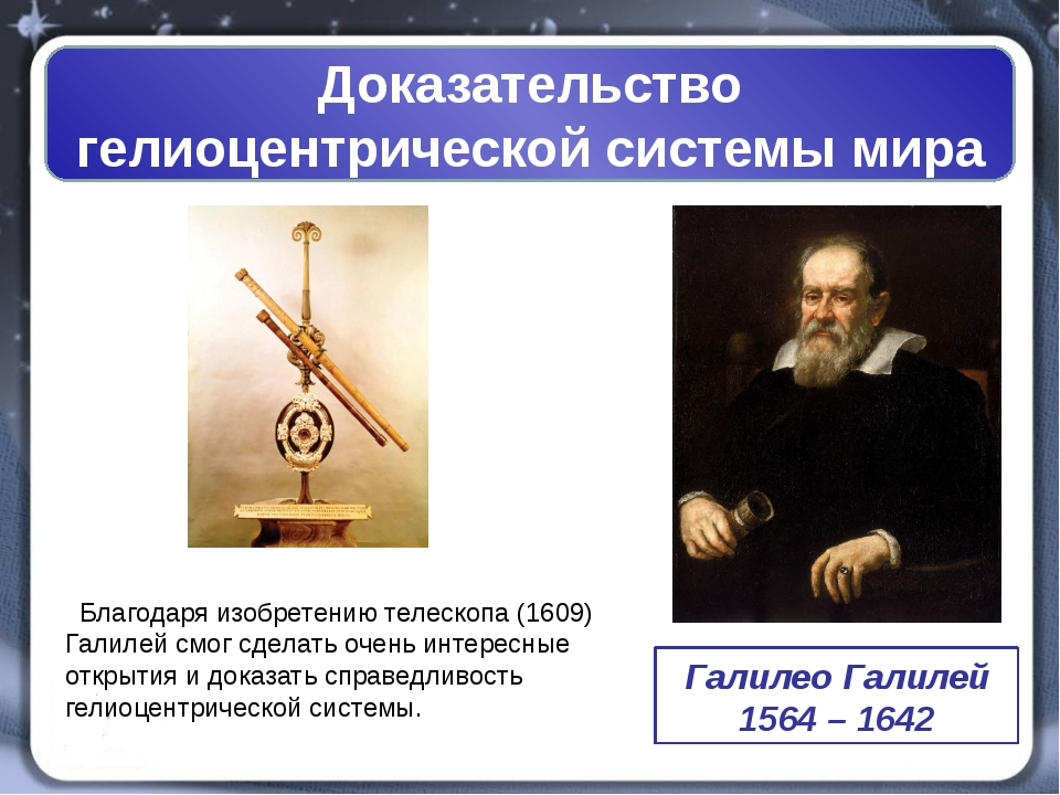 Доказательство гелиоцентрической системы мира Галилео Галилей 1564 – 1642 Бл...