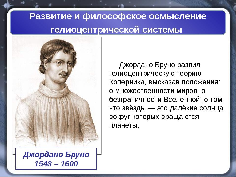 Развитие и философское осмысление гелиоцентрической системы Джордано Бруно р...