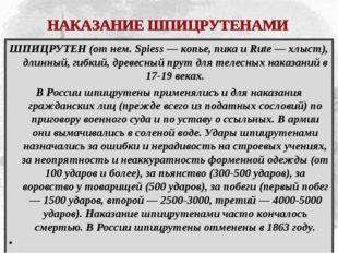НАКАЗАНИЕ ШПИЦРУТЕНАМИ ШПИЦРУТЕН (от нем. Spiess — копье, пика и Rute — хлыст