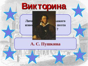 Викторина Личным цензором какого известного русского поэта был Николай I ? А.