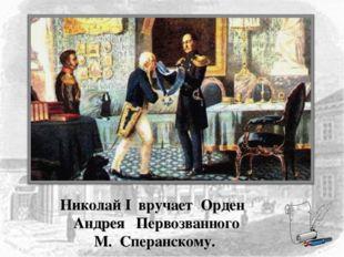 Николай I вручает Орден Андрея Первозванного М. Сперанскому.