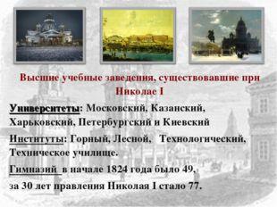 Высшие учебные заведения, существовавшие при Николае I Университеты: Московск