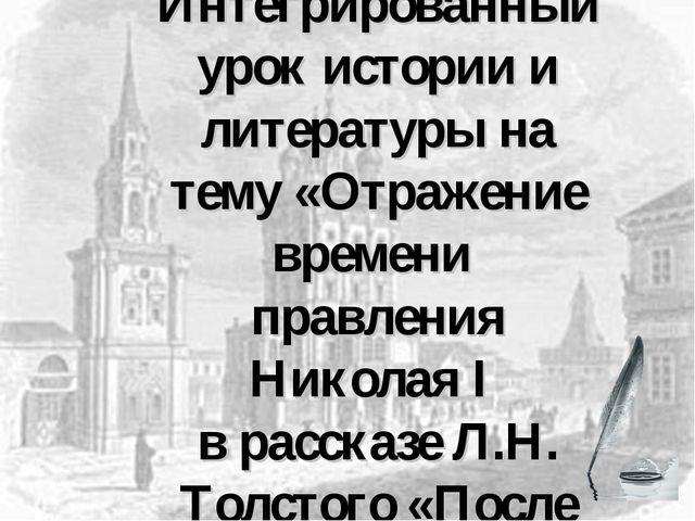 Интегрированный урок истории и литературы на тему «Отражение времени правлен...