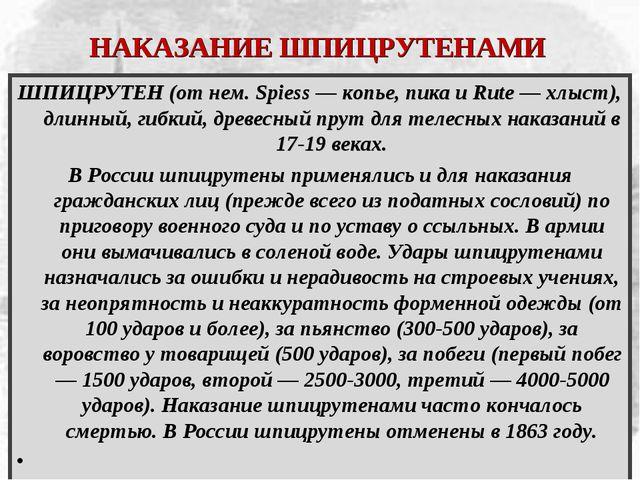 НАКАЗАНИЕ ШПИЦРУТЕНАМИ ШПИЦРУТЕН (от нем. Spiess — копье, пика и Rute — хлыст...