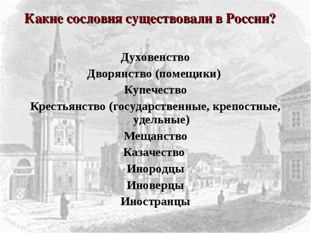 Духовенство Дворянство (помещики) Купечество Крестьянство (государственные, к...