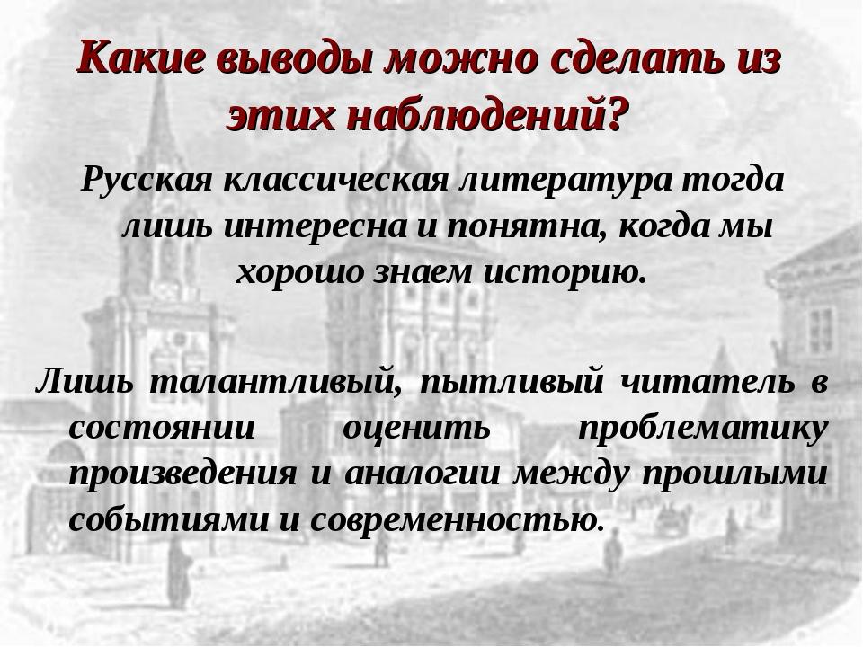 Какие выводы можно сделать из этих наблюдений? Русская классическая литератур...