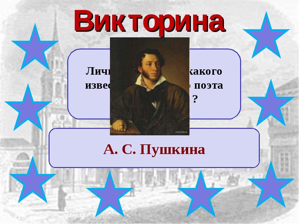 Викторина Личным цензором какого известного русского поэта был Николай I ? А....