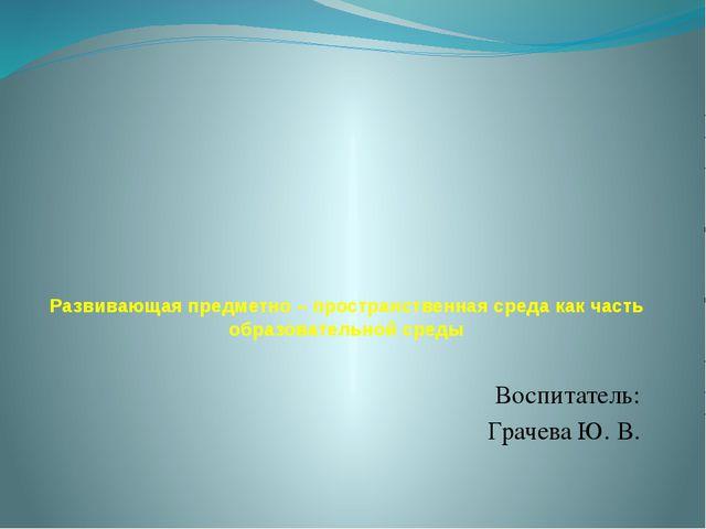 Развивающая предметно – пространственная среда как часть образовательной сред...
