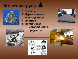 Железная руда 1. Твердое 2. Чёрного цвета 3. Непрозрачное 4. Плотное 5. Притя