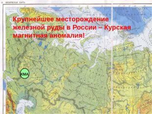 КМА Крупнейшее месторождение железной руды в России – Курская магнитная аном