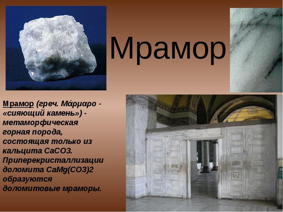 Мрамор Мрамор (греч. Μάρμαρο- «сияющий камень»)- метаморфическая горная пор...