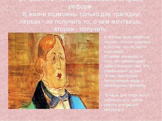 В России нет ничего невозможного, кроме реформ. В жизни возможны только две т...