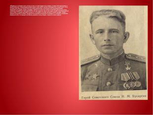 Лейтенант Н. М. Бусаргин особо отличился в боях за освобождение Чехословакии