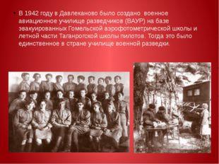 В 1942 году в Давлеканово было создано военное авиационное училище разведчи
