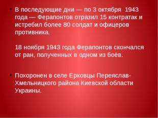В последующие дни— по3 октября 1943 года — Ферапонтов отразил 15контрата