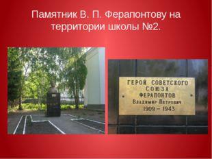 Памятник В. П. Ферапонтову на территории школы №2.