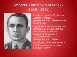 Бусаргин Николай Матвеевич (1919—1990) Родился11 ноября1919 годав деревне
