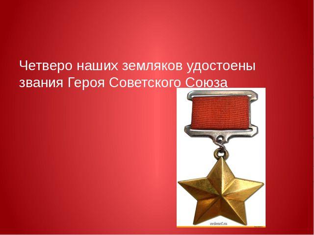 Четверо наших земляков удостоены звания Героя Советского Союза