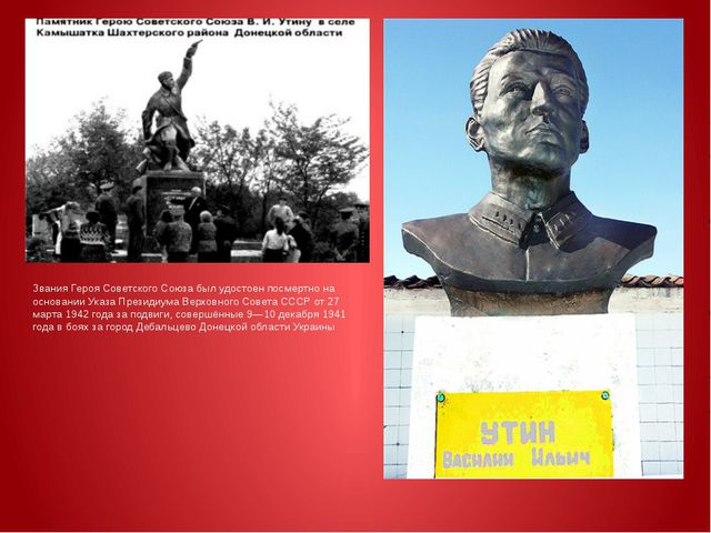 ЗванияГероя Советского Союзабыл удостоен посмертно на основании Указа През...