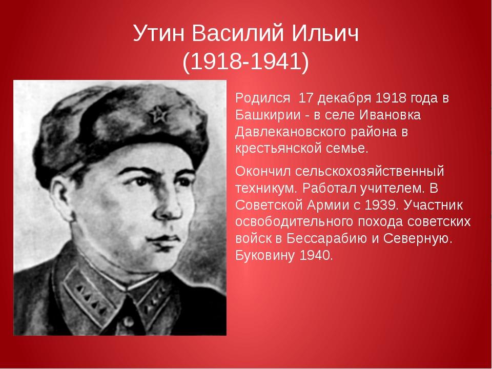 Утин Василий Ильич (1918-1941) Родился17 декабря 1918 года в Башкирии - в с...