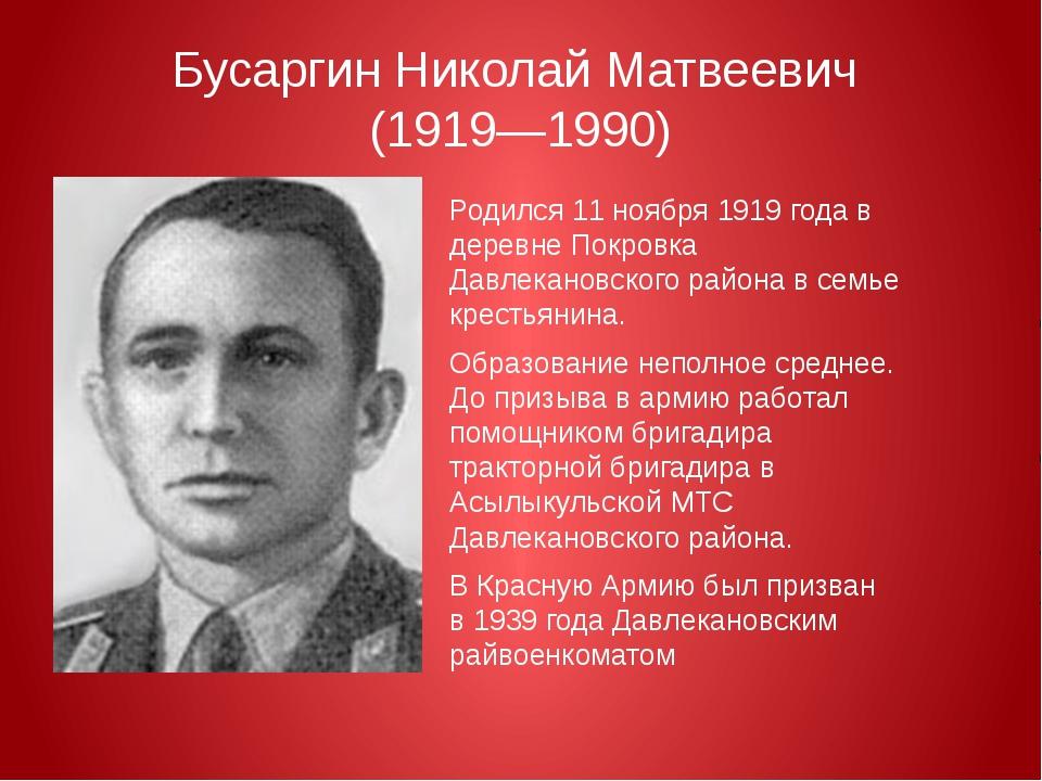 Бусаргин Николай Матвеевич (1919—1990) Родился11 ноября1919 годав деревне...