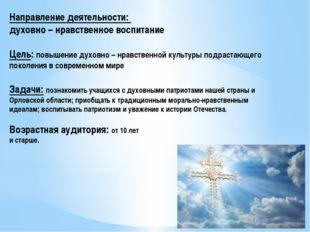 Направление деятельности: духовно – нравственное воспитание Цель: повышение д