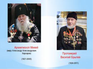 Архиепископ Михей (миру Александр Александрович Хархаров) (1921-2005) Протои